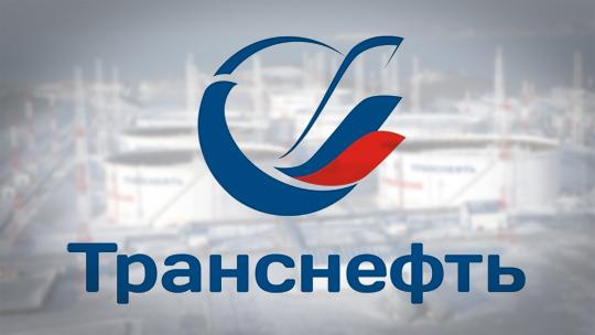 Транснефть картинки логотип
